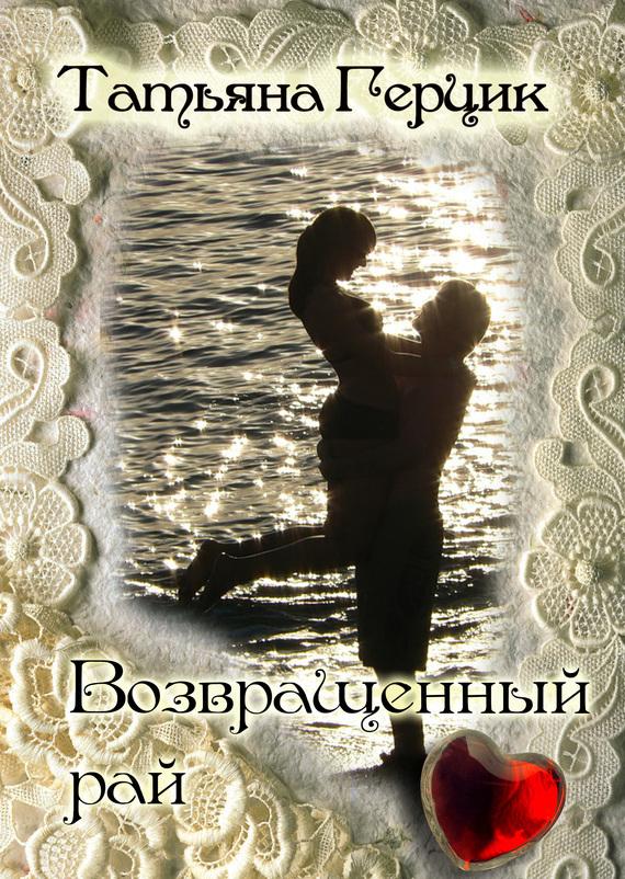 Татьяна Герцик бесплатно