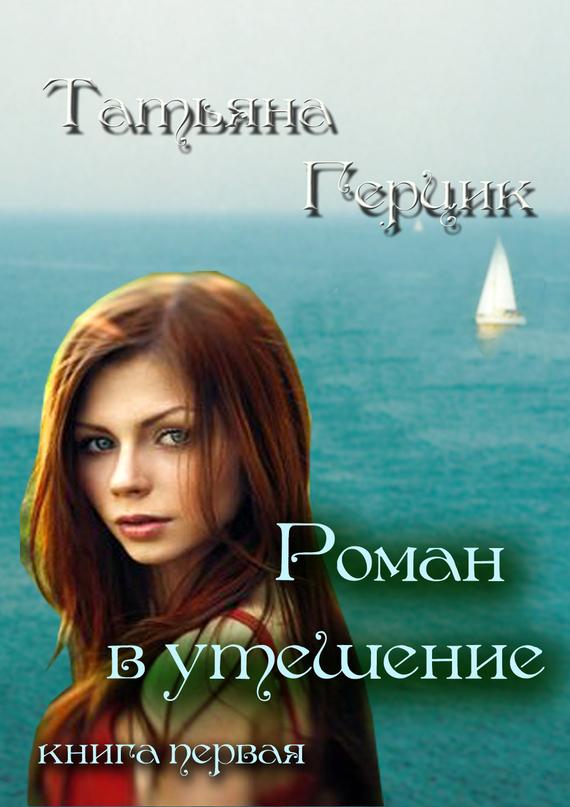 Роман в утешение. Книга первая изменяется взволнованно и трагически