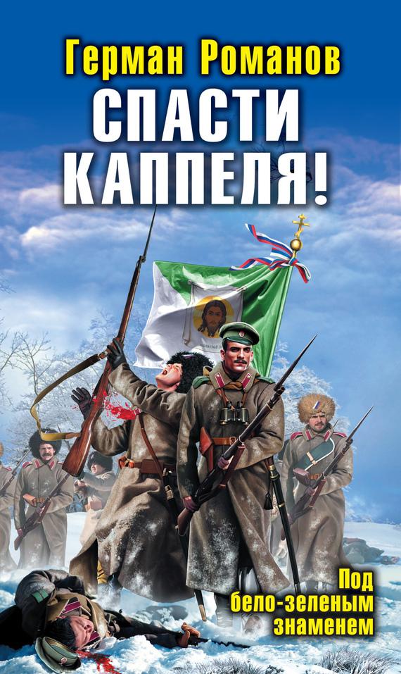 Герман Романов - Спасти Каппеля! Под бело-зеленым знаменем