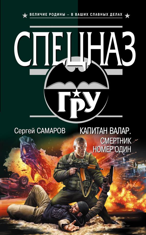 Сергей Самаров Капитан Валар. Смертник номер один воспоминания кавказского офицера
