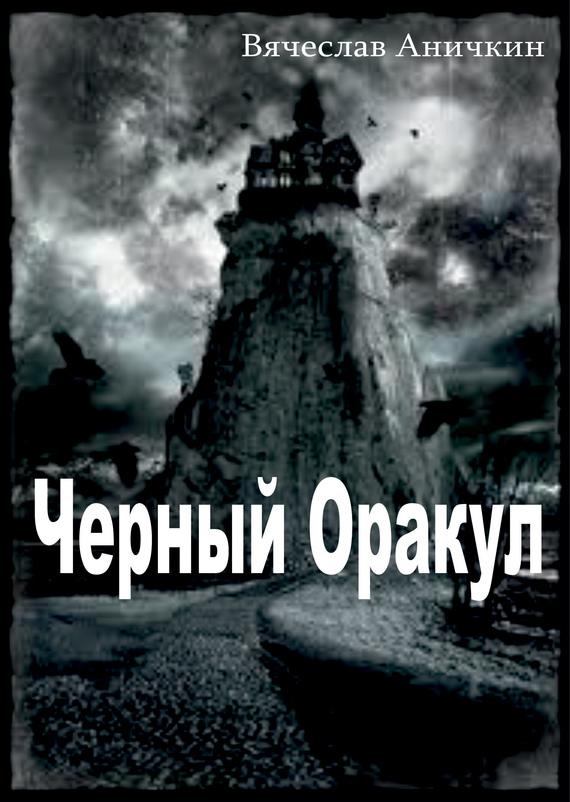 Черный Оракул