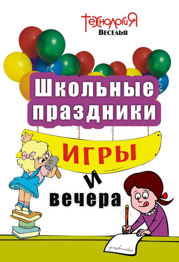 Татьяна Кошевая - Школьные праздники, игры и вечера. 1-4 классы