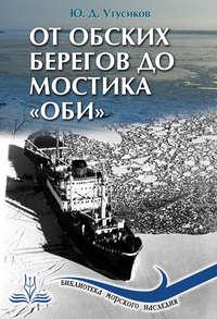 Утусиков, Юрий Дмитриевич  - От Обских берегов до мостика «Оби»