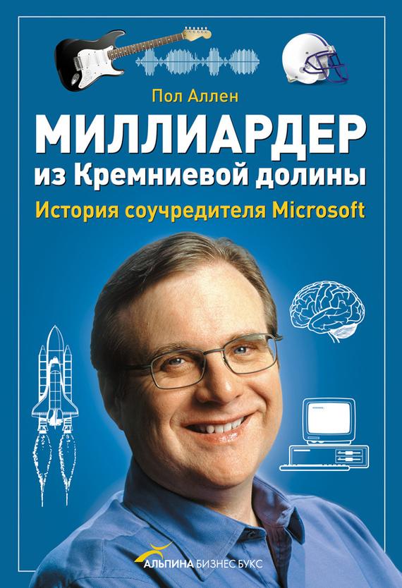 ���������� �� ���������� ������. ������� ������������ Microsoft ��� ����� ������������/��������� � �������