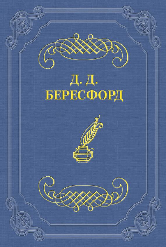 Обложка книги Только женщины, автор Бересфорд, Джон