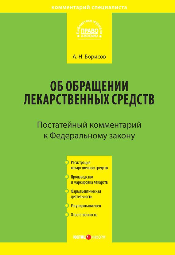 А. Н. Борисов Комментарий к Федеральному закону от 12 апреля 2010 г. №61-ФЗ «Об обращении лекарственных средств» (постатейный)