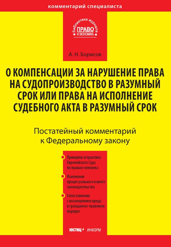 А. Н. Борисов Комментарий к Федеральному закону от 30 апреля 2010 г. №68-ФЗ «О компенсации за нарушение права на судопроизводство в разумный срок или права на исполнение судебного акта в разумный срок» (постатейный)
