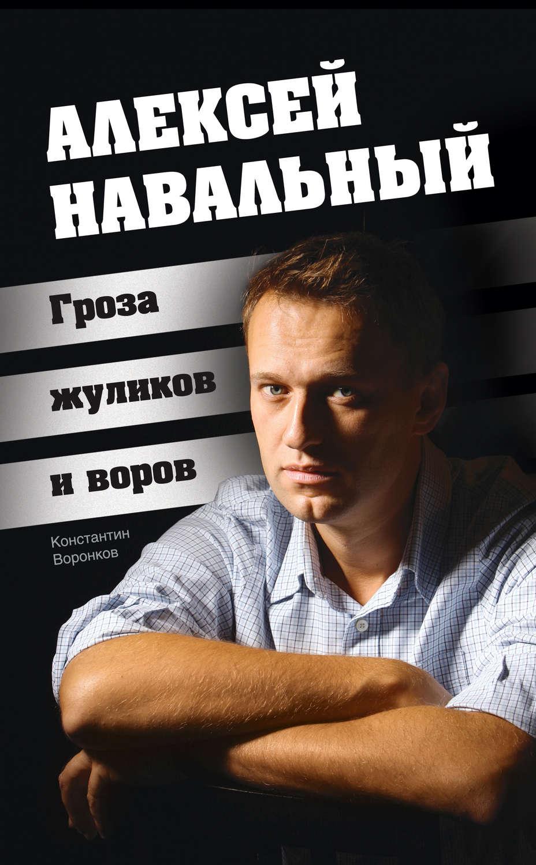 Книга о навальном скачать