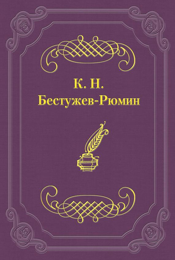Константин Николаевич Бестужев-Рюмин бесплатно