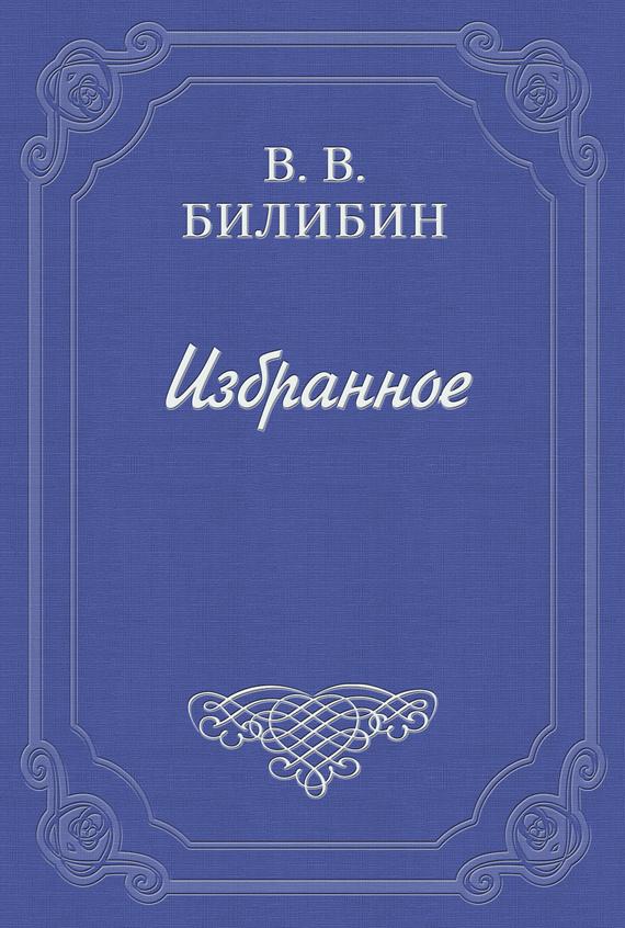 Виктор Викторович Билибин бесплатно