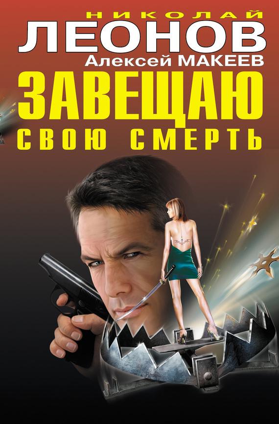 Обложка книги Завещаю свою смерть, автор Леонов, Николай