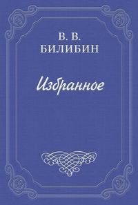 Билибин, Виктор Викторович  - Литературная энциклопедия