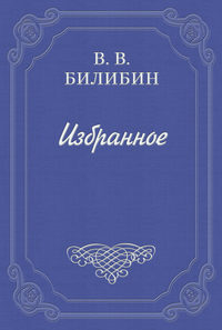 Билибин, Виктор Викторович  - Веселые картинки