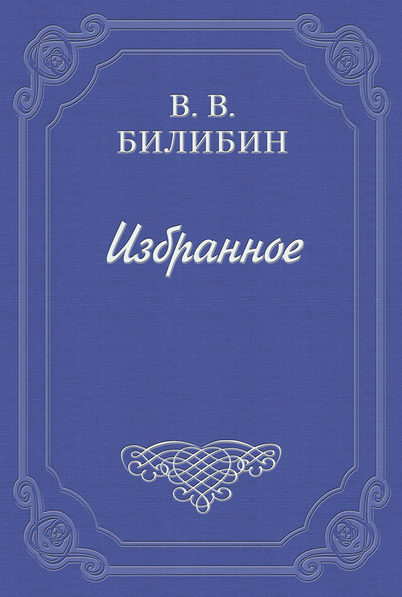 Скачать Виктор Викторович Билибин бесплатно Записки сумасшедшего писателя