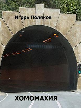 Игорь Поляков Хомомахия соколов игорь мажор умереть чтобы родиться