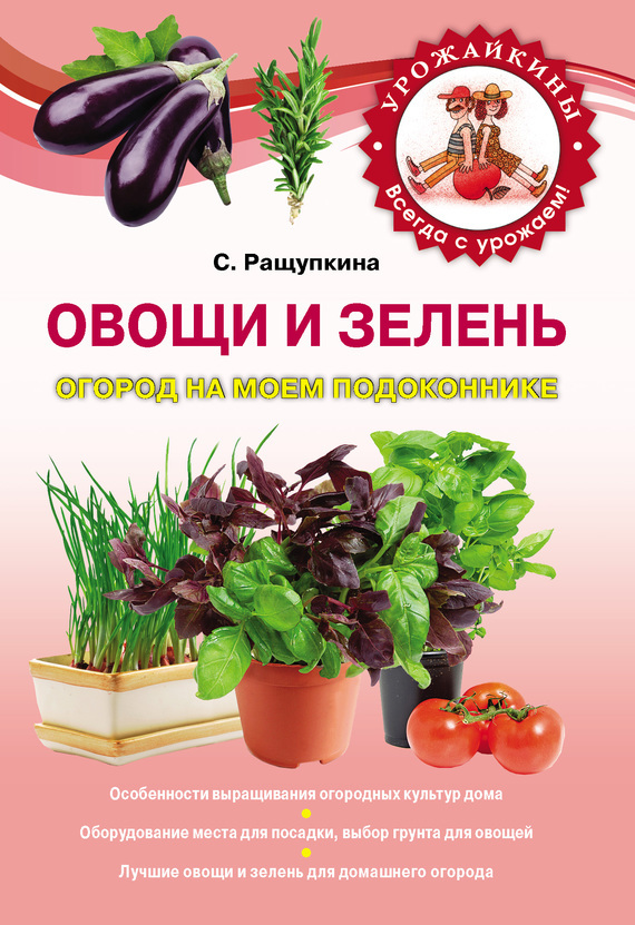 С. Ю. Ращупкина Овощи и зелень. Огород на моем подоконнике