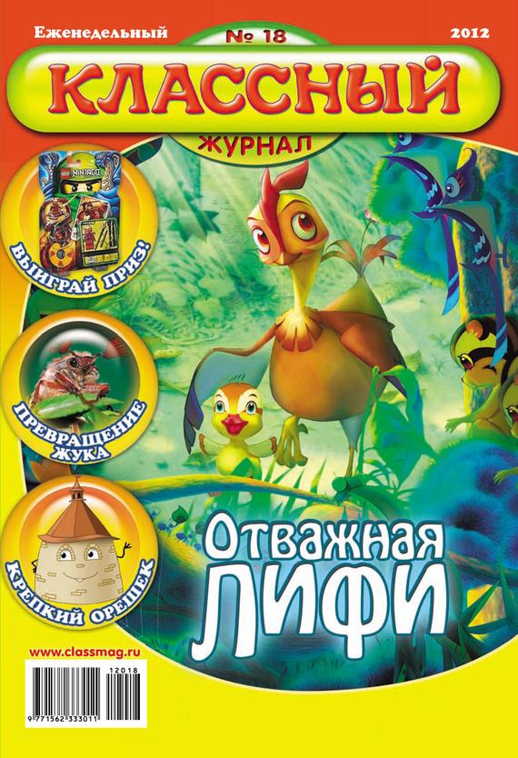 Открытые системы Классный журнал №18/2012 открытые системы классный журнал 24 2012