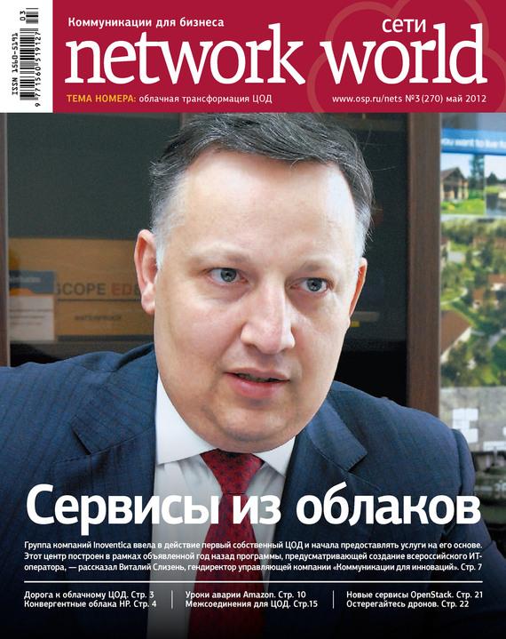 Открытые системы Сети / Network World №03/2012 открытые системы сети network world 01 2011