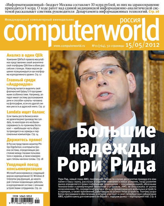 Журнал Computerworld Россия №11/2012
