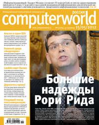 системы, Открытые  - Журнал Computerworld Россия №11/2012