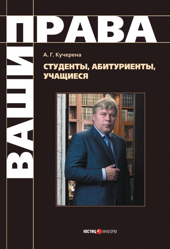 Анатолий Кучерена - Студенты, абитуриенты, учащиеся
