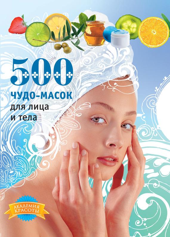 Скачать Лариса Кипа бесплатно 500 чудо-масок для лица и тела