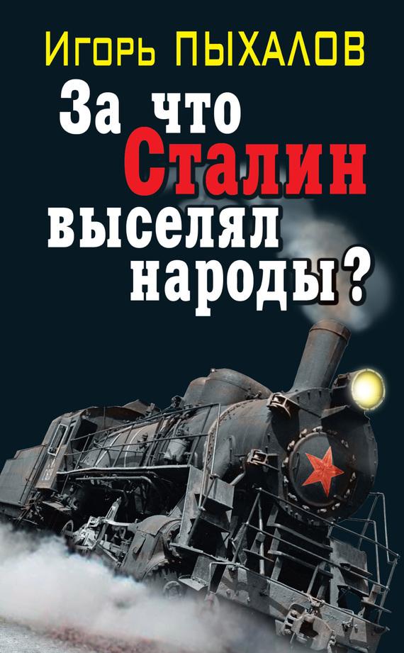 За что Сталин выселял народы? читать