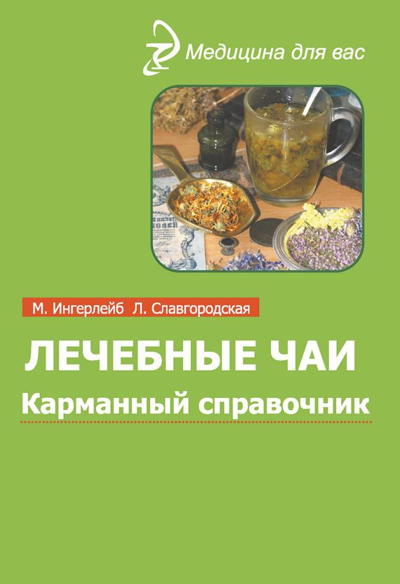 Лариса Славгородская, Михаил Ингерлейб - Лечебные чаи и сборы: Карманный справочник