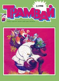 Отсутствует - Трамвай. Детский журнал /1990