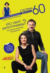 Литвиновы, Анна и Сергей  - Кто убил килограммы? Реальная история похудения