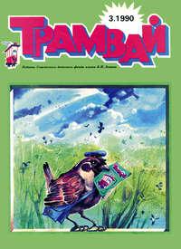 Отсутствует - Трамвай. Детский журнал №03/1990
