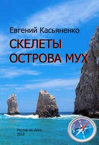 Касьяненко, Евгений  - Скелеты Острова мух