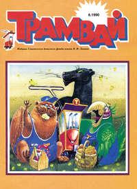 - Трамвай. Детский журнал &#847006/1990