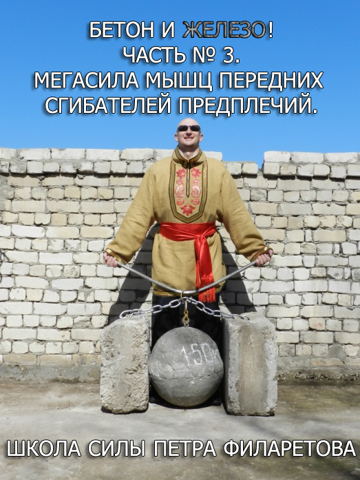 Петр Филаретов Мегасила мышц передних сгибателей предплечий сайлентблоки передних рычагов пассат б3
