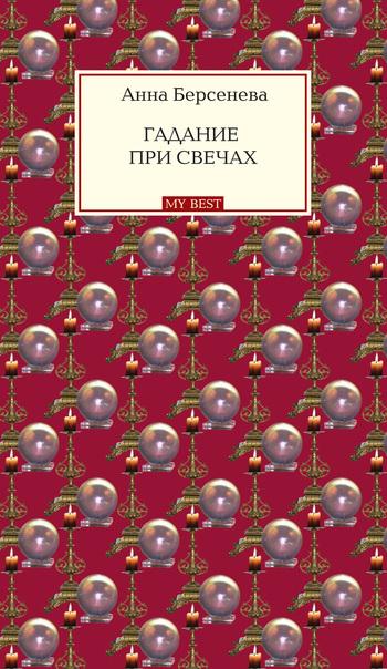 бесплатно скачать Анна Берсенева интересная книга