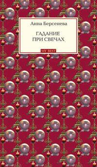 Берсенева, Анна  - Гадание при свечах