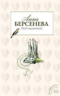 Берсенева, Анна  - Полет над разлукой