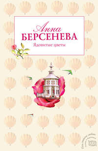 Берсенева, Анна  - Ядовитые цветы