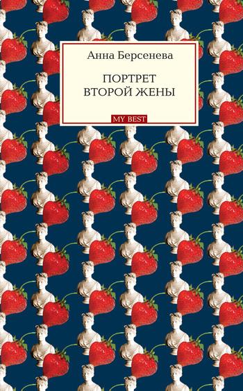 быстрое скачивание Анна Берсенева читать онлайн