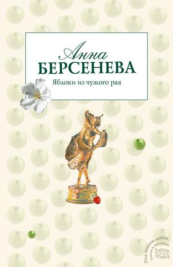 Анна Берсенева Яблоки из чужого рая анна игнатова вектор пластилина