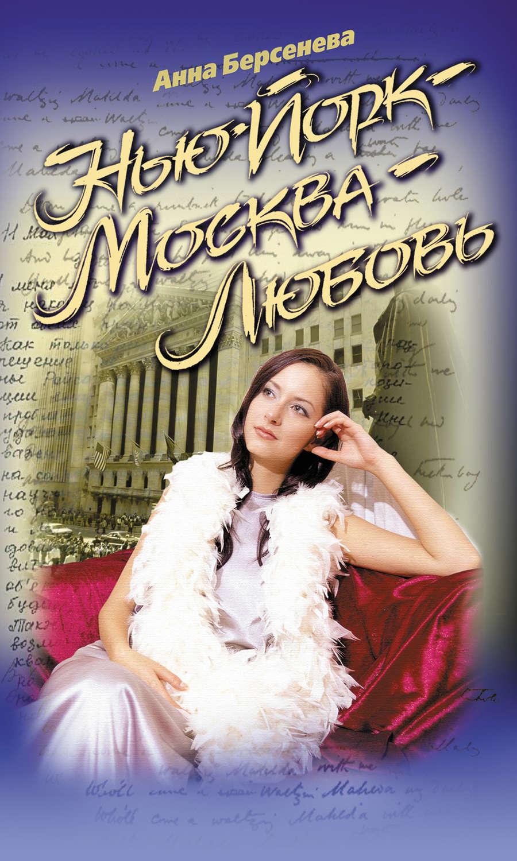 Книга слабости сильной женщины скачать бесплатно