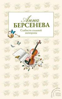 Берсенева, Анна  - Слабости сильной женщины