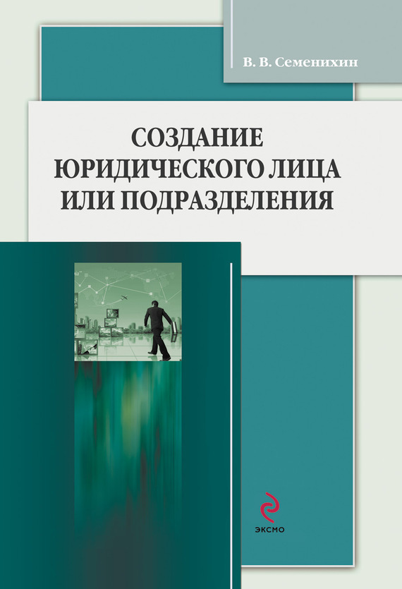 Создание юридического лица или подразделения ( Виталий Викторович Семенихин  )