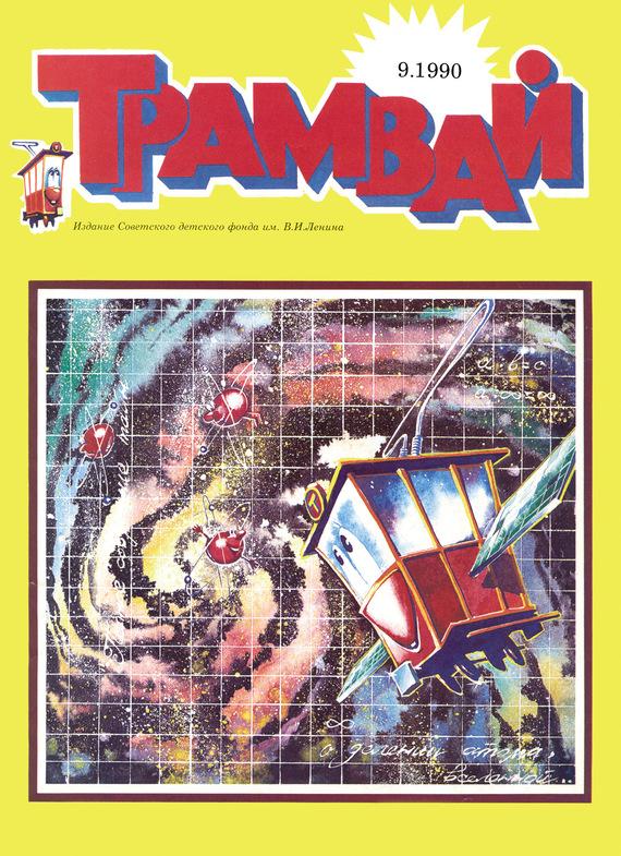 Трамвай. Детский журнал №09/1990