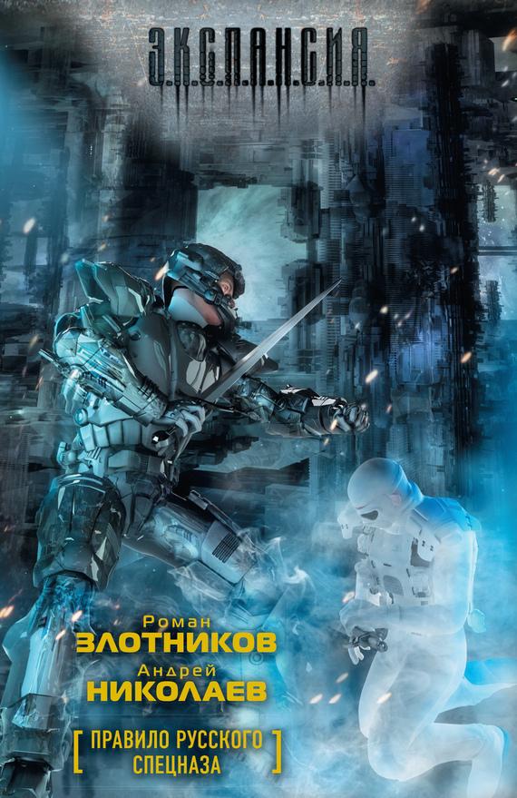 Правило русского спецназа ( Андрей Николаев  )