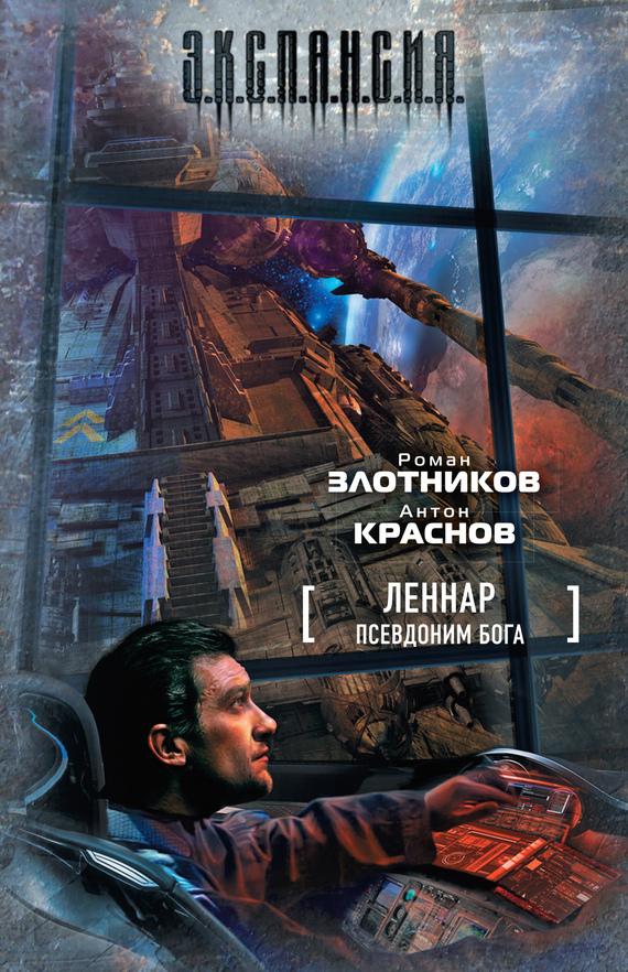 занимательное описание в книге Роман Злотников