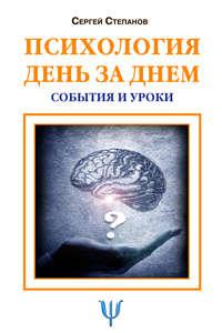 Степанов, Сергей  - Психология день за днем. События и уроки