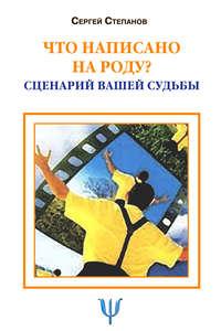 Степанов, Сергей  - Что написано на роду? Сценарий вашей судьбы