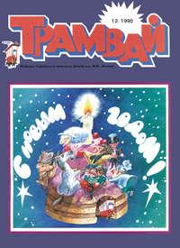 Отсутствует - Трамвай. Детский журнал №12/1990