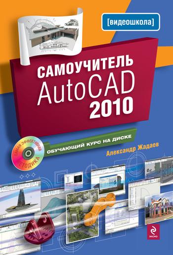 Александр Жадаев Самоучитель AutoCAD 2010